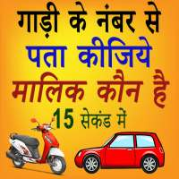 How to find Vehicle Car Owner detail from Number on 9Apps