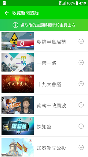 TVB NEWS screenshot 6