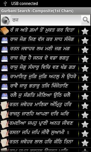 Gurbani Searcher screenshot 5