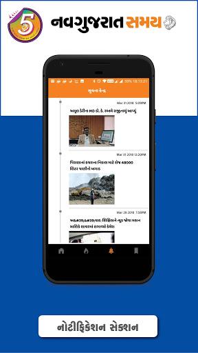 Gujarati News NavGujarat Samay screenshot 8