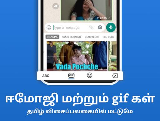 Tamil Keyboard 4 تصوير الشاشة