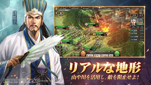 三國志 真戦 screenshot 4