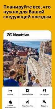 Tripadvisor скриншот 3