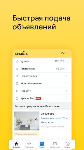 Krisha.kz — Недвижимость 5 تصوير الشاشة