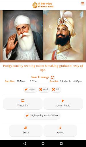 Sri Bhaini Sahib Official screenshot 9