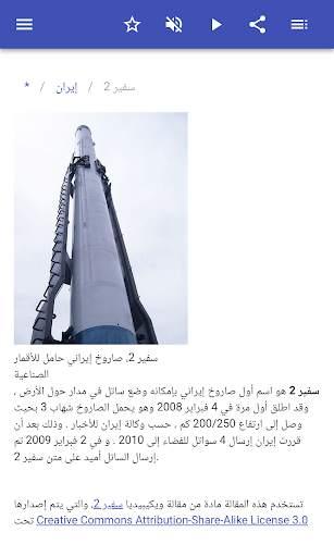 الصواريخ وسائل الإعلام ، 3 تصوير الشاشة
