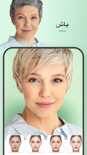 FaceApp - تطبيق محرر الوجه والمكياج والجمال 3 تصوير الشاشة
