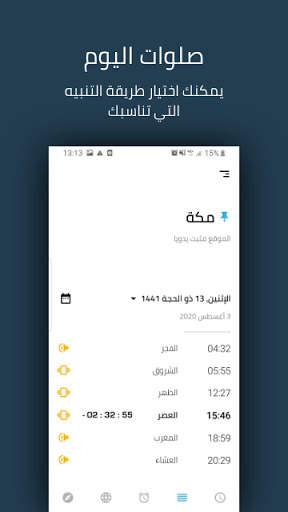 صلاتك Salatuk (أوقات الصلاة) screenshot 2