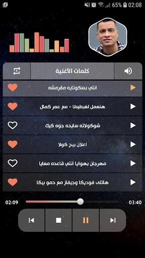 حسن شاكوش 2020 بدون نت | مع الكلمات 4 تصوير الشاشة
