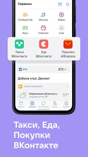ВКонтакте — мессенджер, музыка и видео скриншот 1
