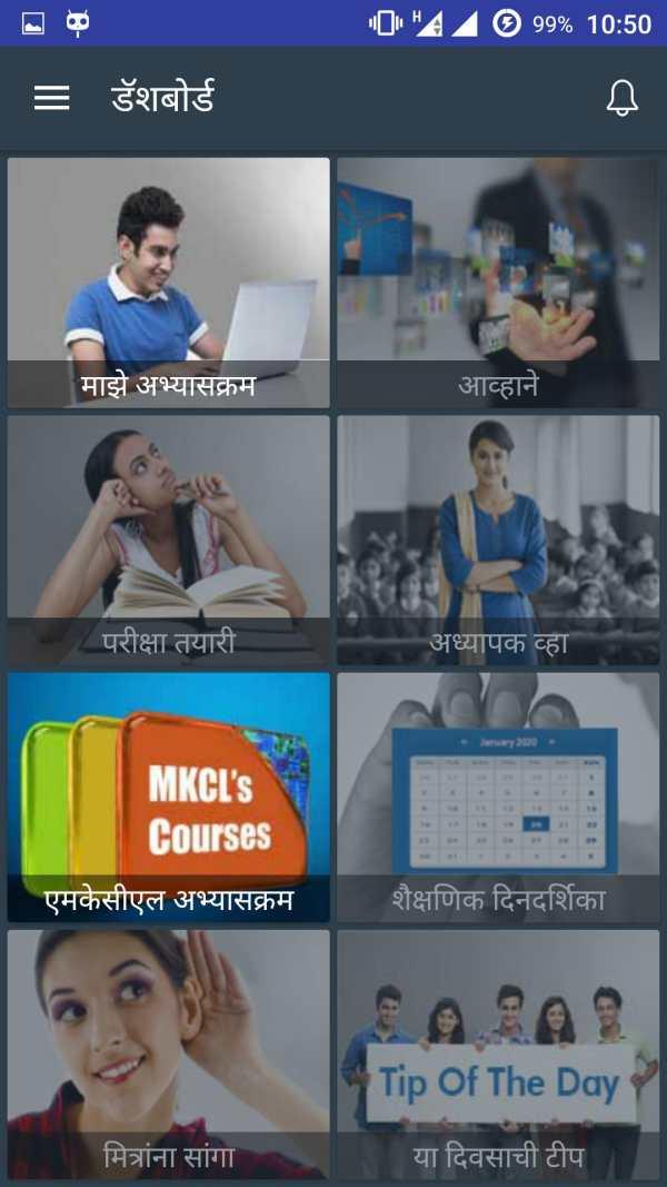 MKCL Learner screenshot 6