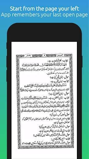 Taleem ul Islam in Urdu screenshot 5