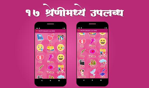 Phakt Prem (Marathi Love SMS) screenshot 2