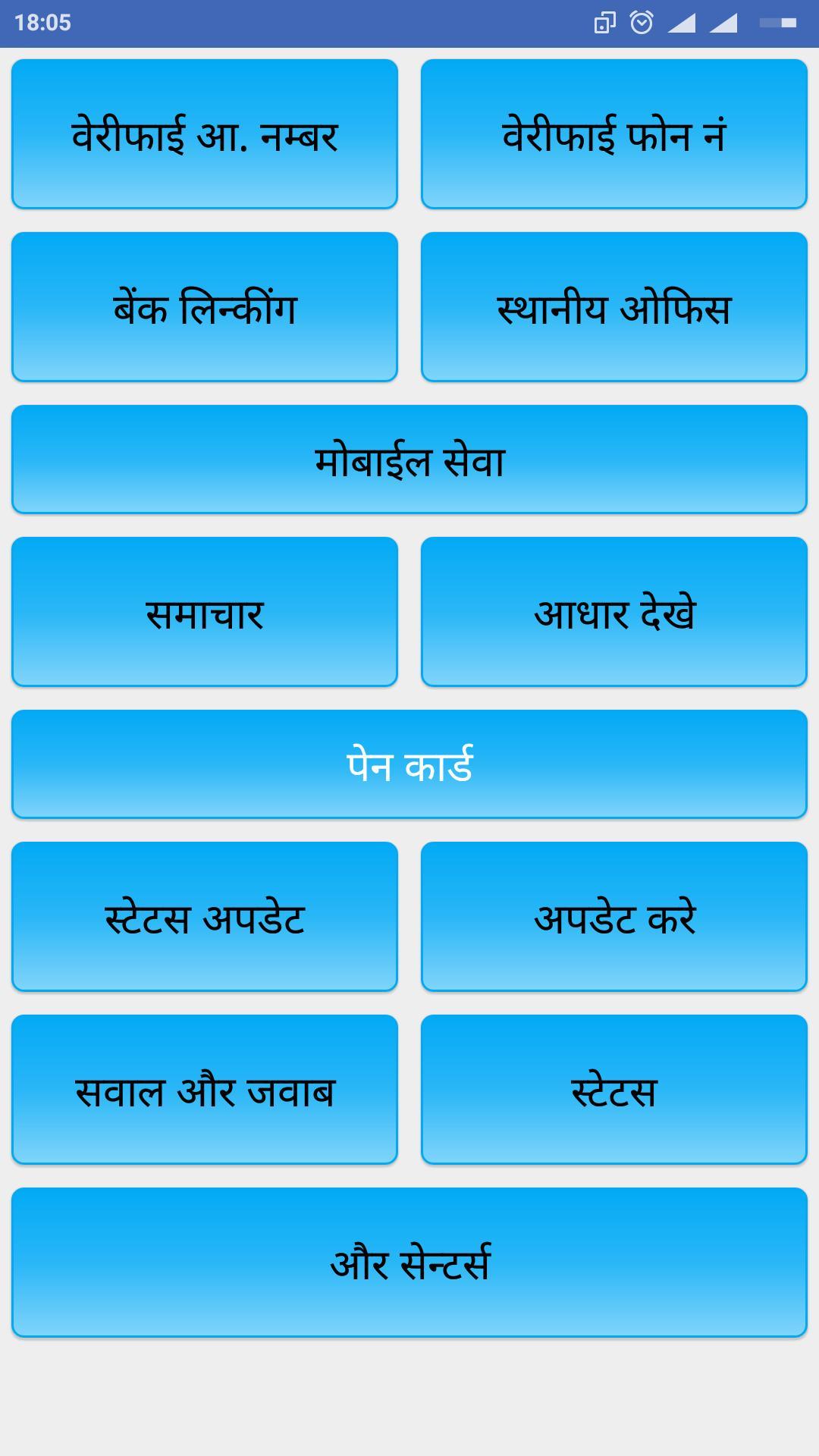 Nam Pata Badle Aadhar card me 1 تصوير الشاشة