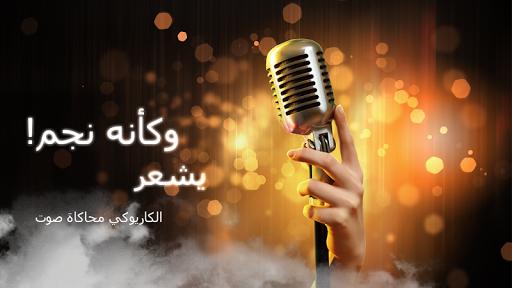 غناء صوت كاريوكي: أغنيات بلا حدود 5 تصوير الشاشة