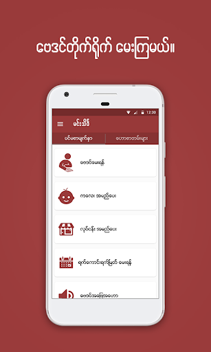 မင္းသိခၤ ေဗဒင္ -  Min Thein Kha Baydin screenshot 2