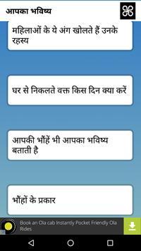 Aapka Bhavishya screenshot 3
