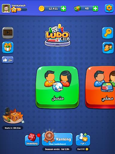 Ludo Club - لعبة نرد ممتعة 1 تصوير الشاشة
