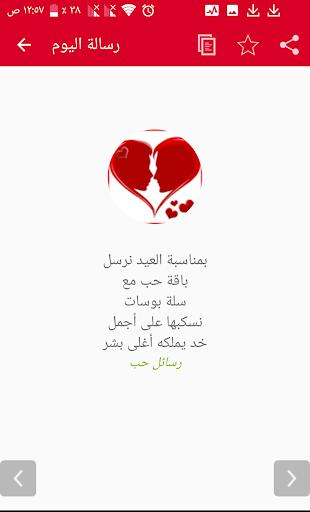 رسائل حب - مسجات حب واتس اب - رسائل حب وغرام 4 تصوير الشاشة