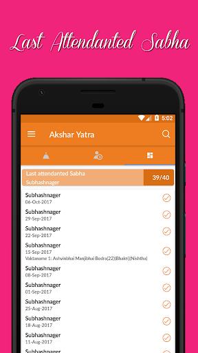 Akshar Yatra screenshot 5