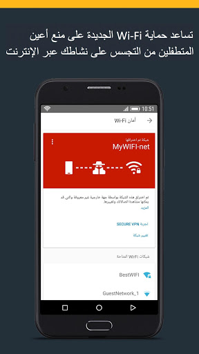 Norton Mobile Security and Antivirus 5 تصوير الشاشة