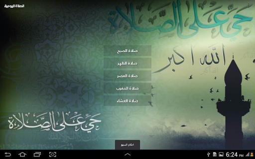 حقيبة المؤمن - اوقات الصلاة , القران الكريم 15 تصوير الشاشة