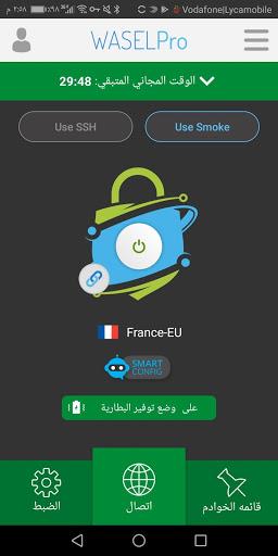 فتح المواقع المحجوبه - برنامج واصل VPN للأندرويد 1 تصوير الشاشة