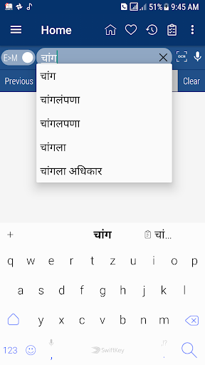 English Marathi Dictionary screenshot 4