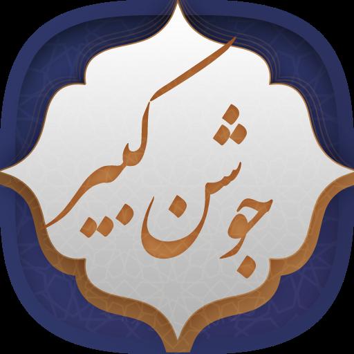 دعای جوشن کبیر icon