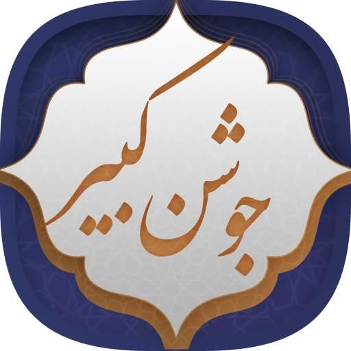 دعای جوشن کبیر