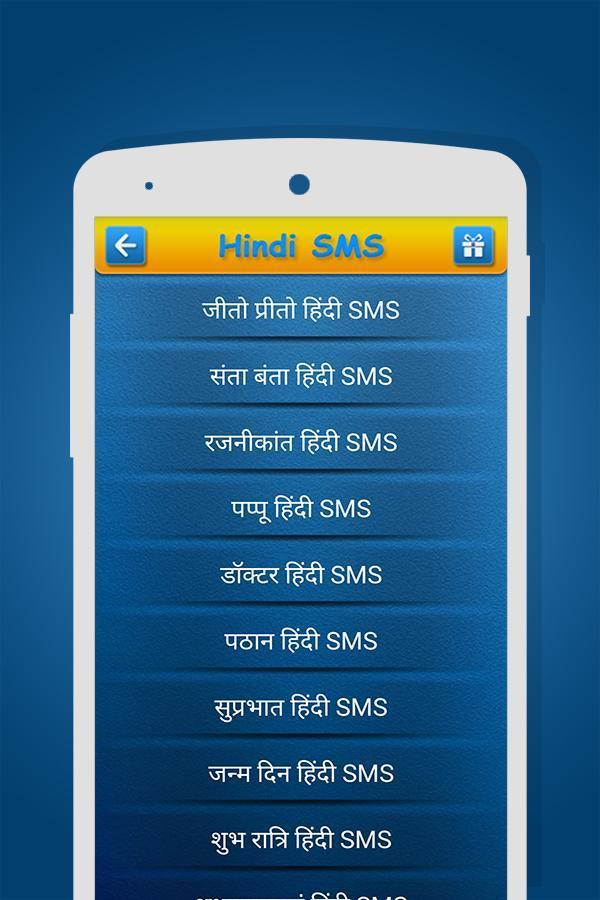 100000+ Hindi SMS screenshot 2