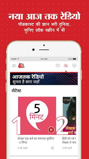 Aaj Tak Live TV News - Latest Hindi India News App screenshot 8