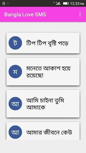 Bangla Love SMS screenshot 2