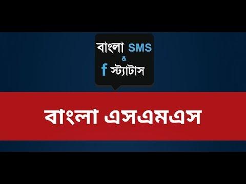 Bangla SMS | বাংলা এসএমএস ✉ 1 تصوير الشاشة