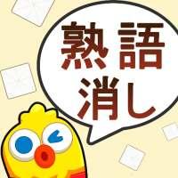 熟語消し- 四字熟語の漢字ブロック消し無料単語パズルゲーム on APKTom
