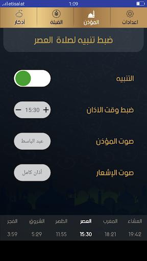 برنامج المؤذن والقبلة و حصن المسلم 2 تصوير الشاشة