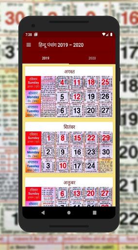 Hindu Calendar - Panchang 2021 screenshot 3