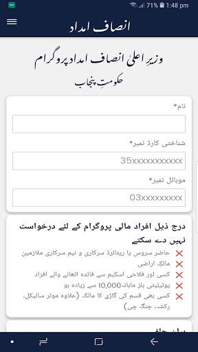 Free Guide for Insaf Imdad Programe Ehsas Program screenshot 1