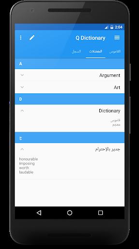 قاموس انجليزى عربى بدون انترنت 4 تصوير الشاشة