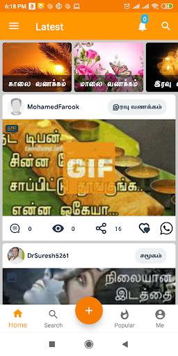 Tamil SMS screenshot 1