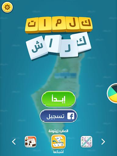 كلمات كراش - لعبة تسلية وتحدي من زيتونة 20 تصوير الشاشة