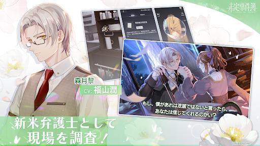 未定事件簿 screenshot 2