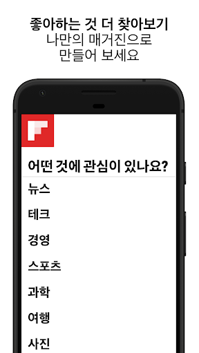 Flipboard: screenshot 4