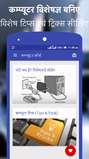 Computer Course in Hindi - Learn from Home screenshot 6