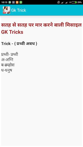 Gk in hindi & GK Tricks (IBPS, RRB, SSC SGL) screenshot 8
