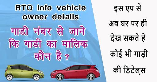RTO Vehicle Information & Vehicle Price Check App screenshot 1