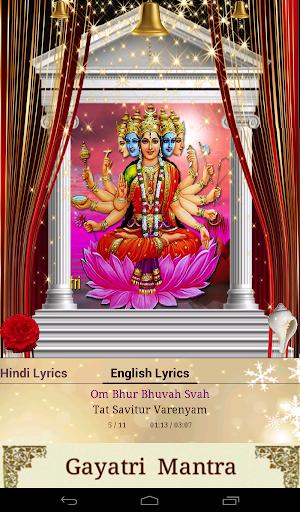 Gayatri Mantra 12 تصوير الشاشة