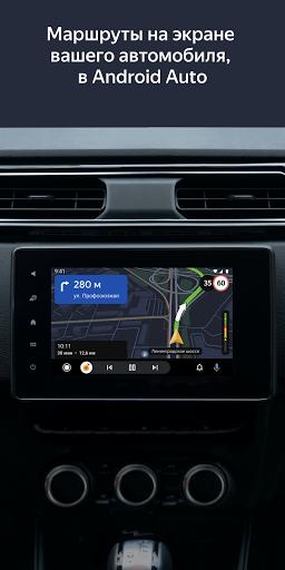 Яндекс.Навигатор – пробки и навигация по GPS скриншот 1