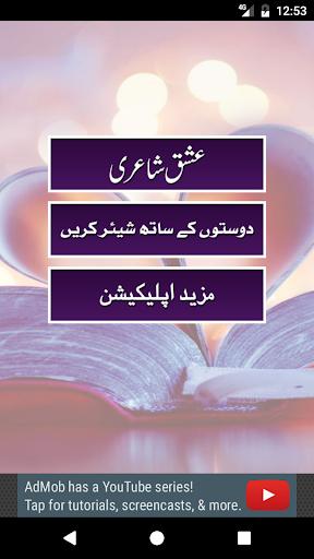 Love Poetry - Ishq Shayari screenshot 2