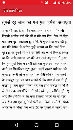 Love Story Hindi 5 تصوير الشاشة